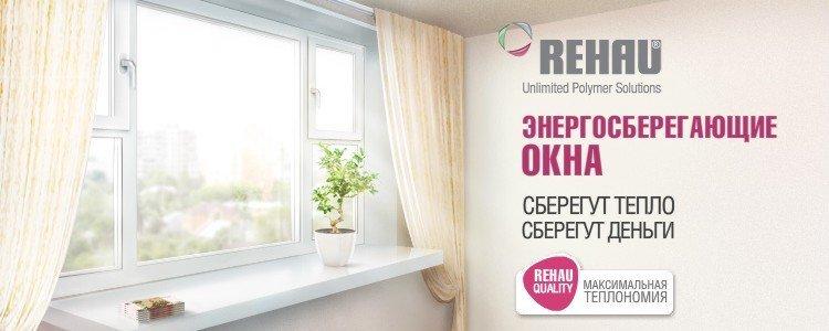 Теплые и тихие окна РЕХАУ